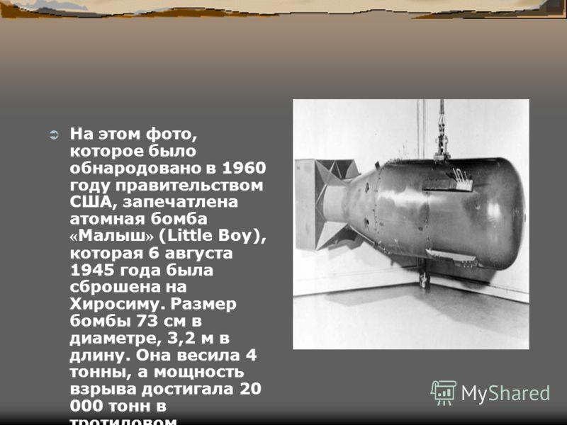 6-го августа 1945, ровно в 8.15 утра, атомная бомба с урановой начинкой взорвалась на высоте 580 метров над городом Хиросима. Взорвалась с ослепительной вспышкой, гигантским огненным шаром и температурой более чем в 4000С градусов над поверхностью зе