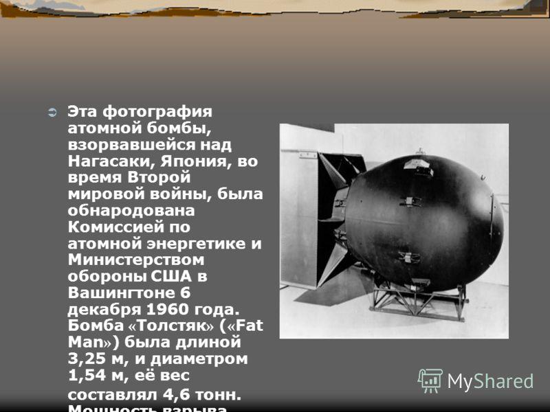 На этом фото, которое было обнародовано в 1960 году правительством США, запечатлена атомная бомба « Малыш » (Little Boy), которая 6 августа 1945 года была сброшена на Хиросиму. Размер бомбы 73 см в диаметре, 3,2 м в длину. Она весила 4 тонны, а мощно