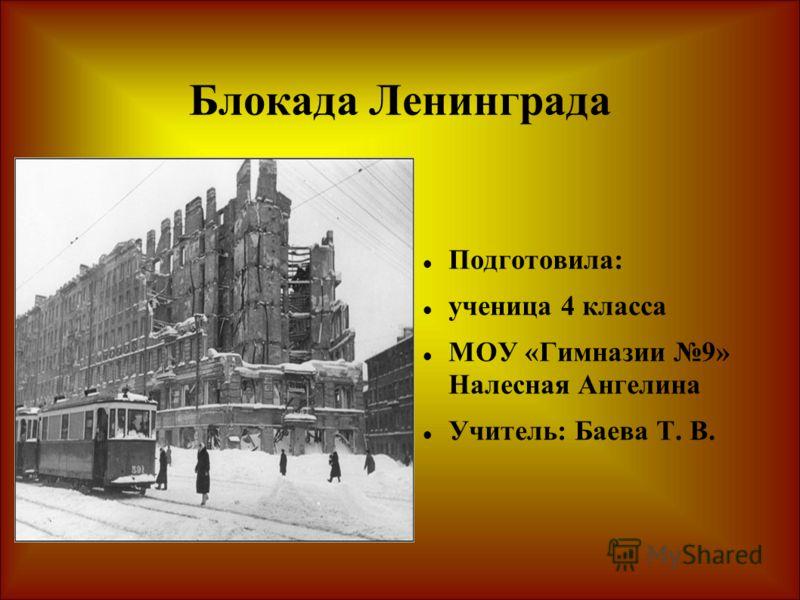 Реферат на тему блокада ленинграда 38