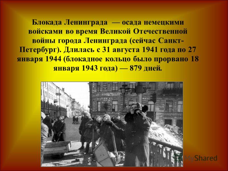 Доклад про ленинградскую блокаду 4100