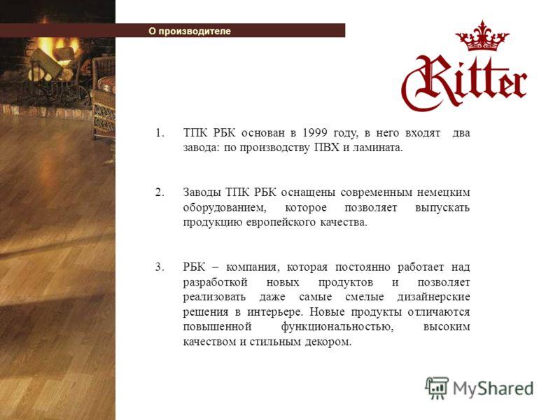 ЛАМИНИРОВАННЫЙ ПАРКЕТ Королевский пол «Ritter» - ламинат нового поколения