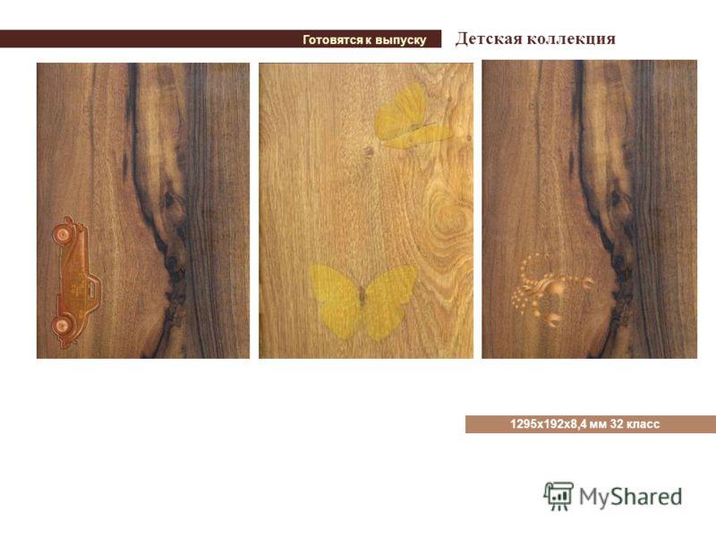 Коллекция «Карл Великий» Коллекция «Людовик XIV» Ламинированный пол коллекции «Карл Великий» - это древесный декор с тиснением «рубанок», поверхность имеет рельеф, который четко повторяет рисунок-узор самой текстуры древесины Ламинированный пол колле