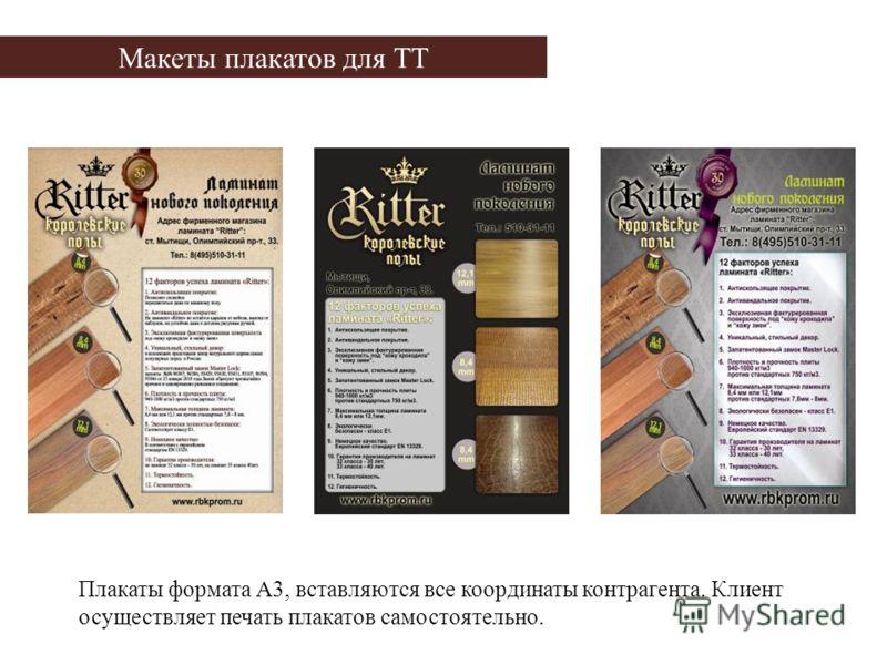 Предоставляемая маркетинговая поддержка Готовые макеты плакатов в ТТ Макет баннера 3х6 для щитовой рекламы в регионе Готовый макет плаката для рекламы в общественном транспорте (в стиле рекламного ролика) Рекламный ролик Ritter для трансляции на реги