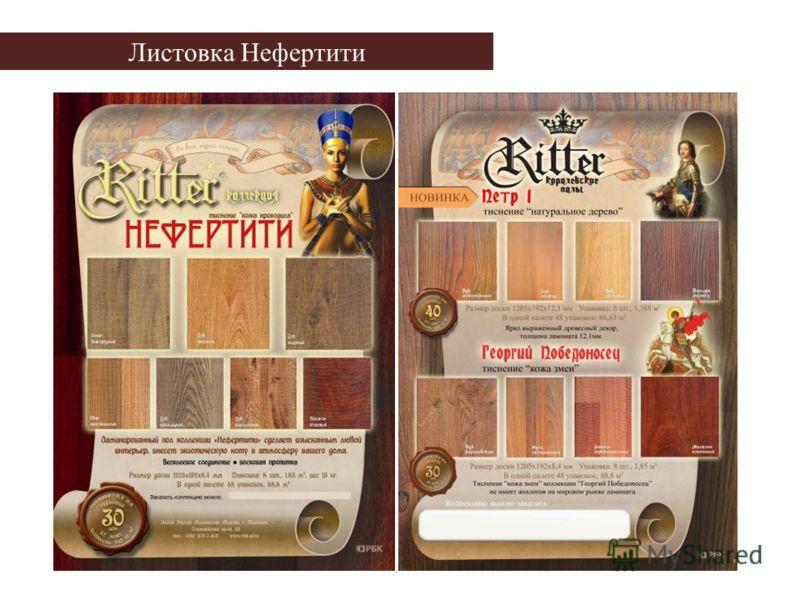 Рекламный ролик Ritter (раскадровка) Рекламный ролик размещался на федеральных каналах – московский регион. Ролик – 15 сек. Возможно увеличение ролика до 20 сек.с обозначением координат магазина клиента. Предоставляется непосредственно на телеканал,