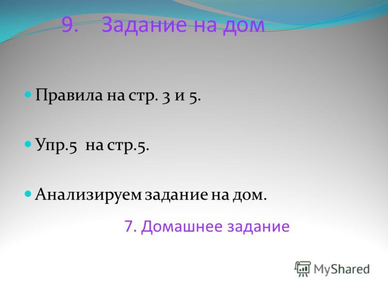 9. Задание на дом Правила на стр. 3 и 5. Упр.5 на стр.5. Анализируем задание на дом. 7. Домашнее задание