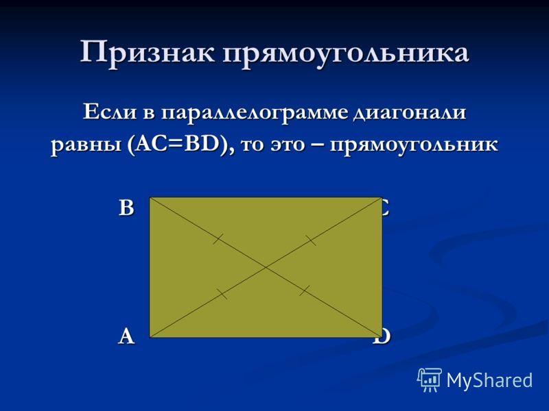 Признак прямоугольника Если в параллелограмме диагонали равны (AC=BD), то это – прямоугольник B C B C A D A D