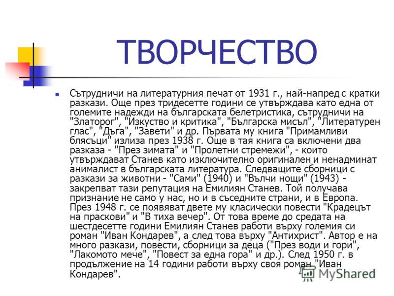 ТВОРЧЕСТВО Сътрудничи на литературния печат от 1931 г., най-напред с кратки разкази. Още през тридесетте години се утвърждава като една от големите надежди на българската белетристика, сътрудничи на