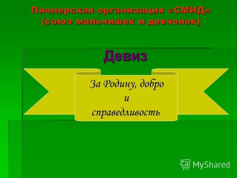 В детское объединение «Радуга» входят 1-4 классы: 1 класс – отряд «Капитошки»; 2 класс – отряд «Звёздочки»; 3 класс – отряд «Солнышко»; 4 класс – отряд «Капелька».