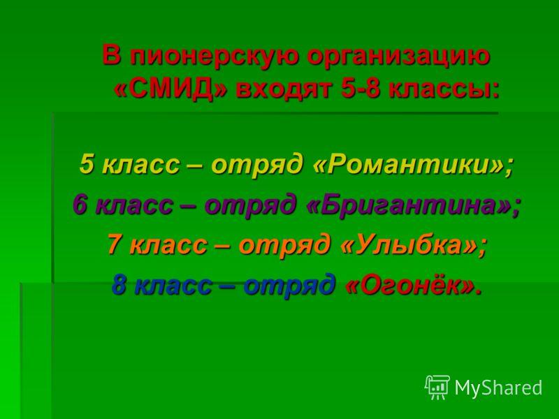 Законы: -Е-Единство слова и дела; -Д-Дружба и товарищество; -Ч-Честь и совесть; -З-Забота и милосердие.