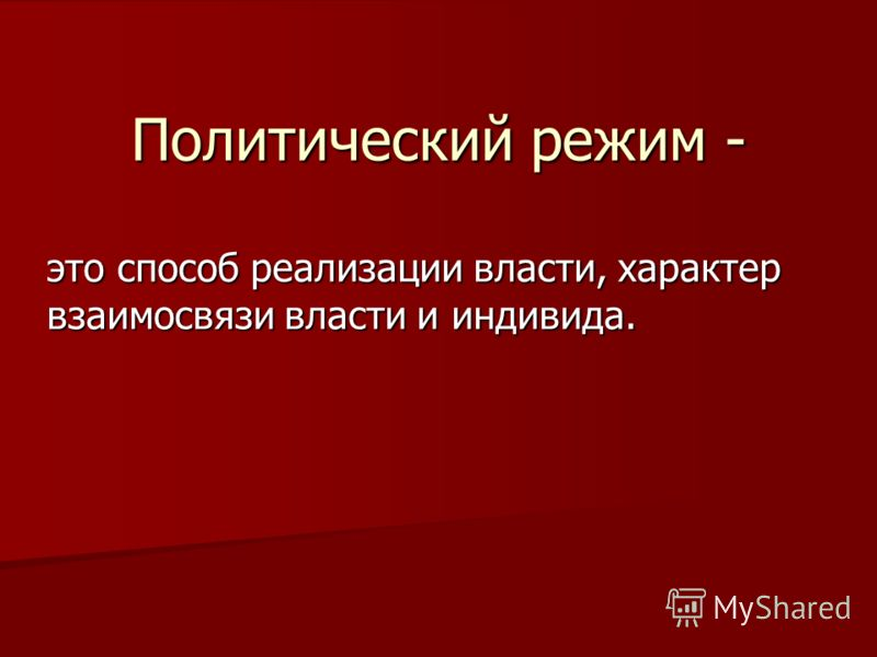 Политический режим - это способ реализации власти, характер взаимосвязи власти и индивида.