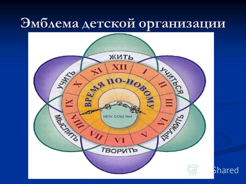Эмблема детской организации