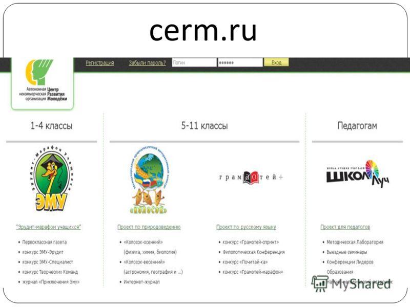cerm.ru