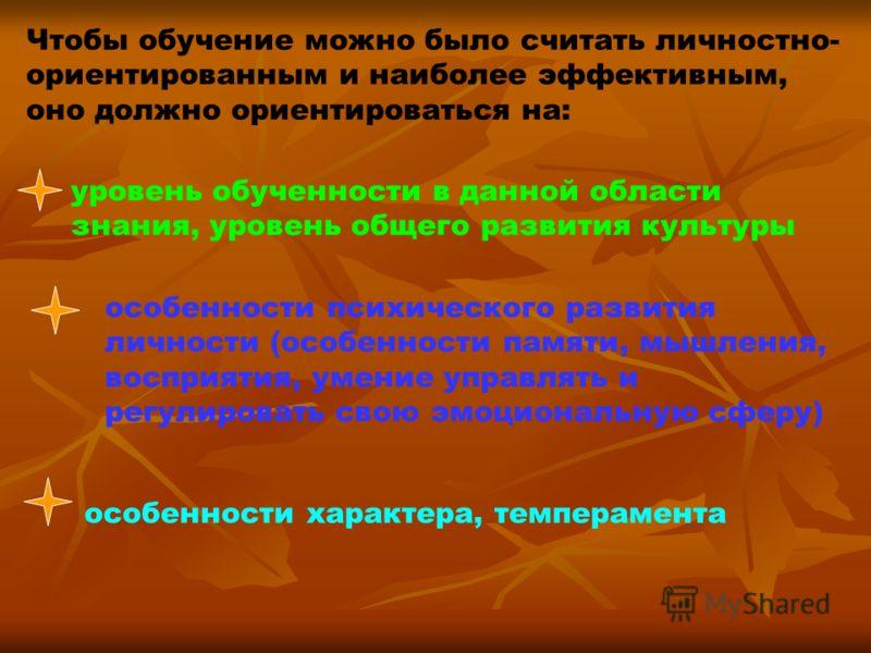 уровень обученности в данной области знания, уровень общего развития культуры особенности психического развития личности (особенности памяти, мышления, восприятия, умение управлять и регулировать свою эмоциональную сферу) особенности характера, темпе