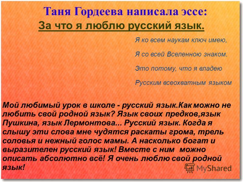 Эссе на тему я люблю русский язык 8231
