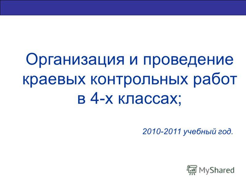Организация и проведение краевых контрольных работ в 4-х классах; 2010-2011 учебный год. КГБОУ «Центр оценки качества»