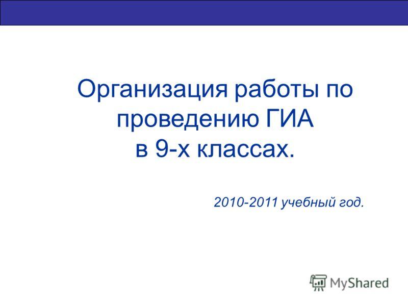 Организация работы по проведению ГИА в 9-х классах. 2010-2011 учебный год. КГБОУ «Центр оценки качества»