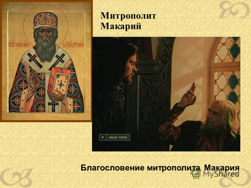 Митрополит Макарий Благословение митрополита Макария