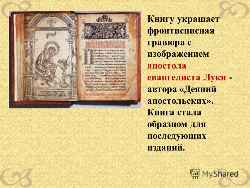 Книгу украшает фронтисписная гравюра с изображением апостола евангелиста Луки - автора «Деяний апостольских». Книга стала образцом для последующих изданий.