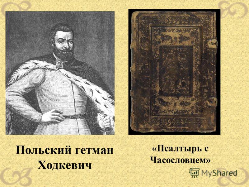 Польский гетман Ходкевич «Псалтырь с Часословцем»