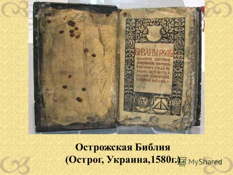 Острожская Библия (Острог, Украина,1580г.)