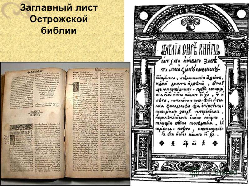 Заглавный лист Острожской библии