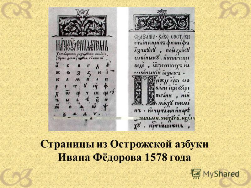 Страницы из Острожской азбуки Ивана Фёдорова 1578 года