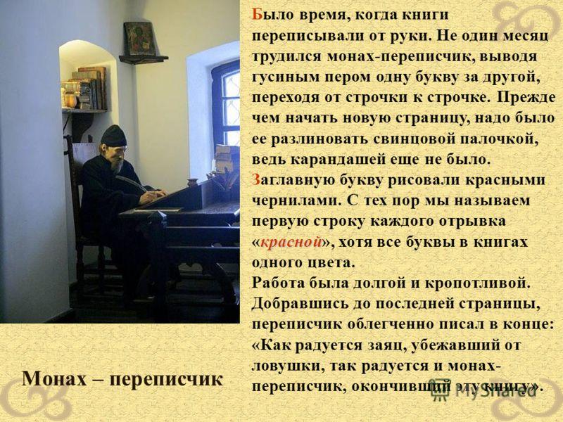 Первая книга на руси презентация скачать бесплатно