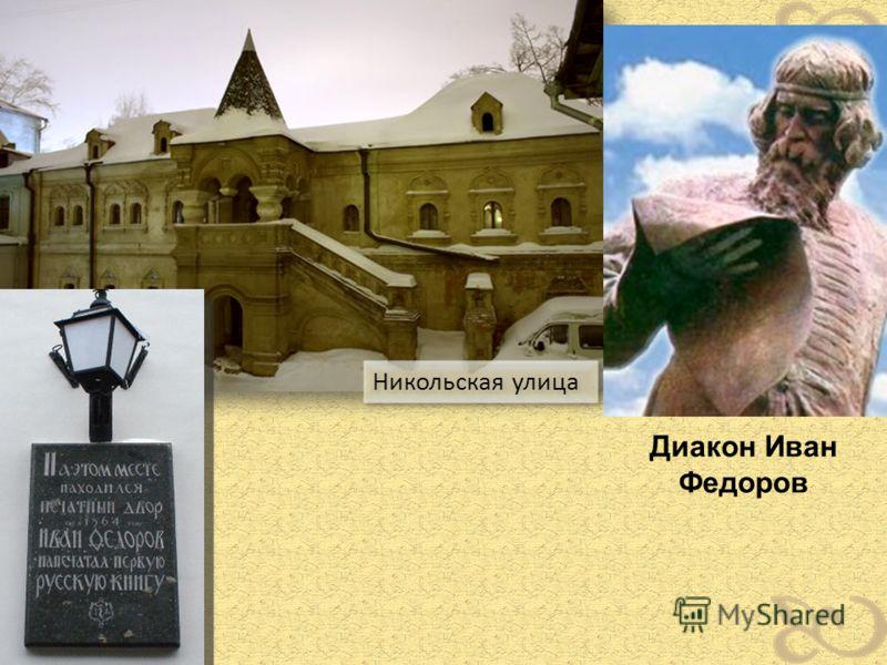 Никольская улица Диакон Иван Федоров