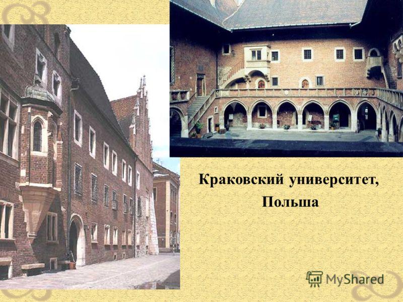 Краковский университет, Польша