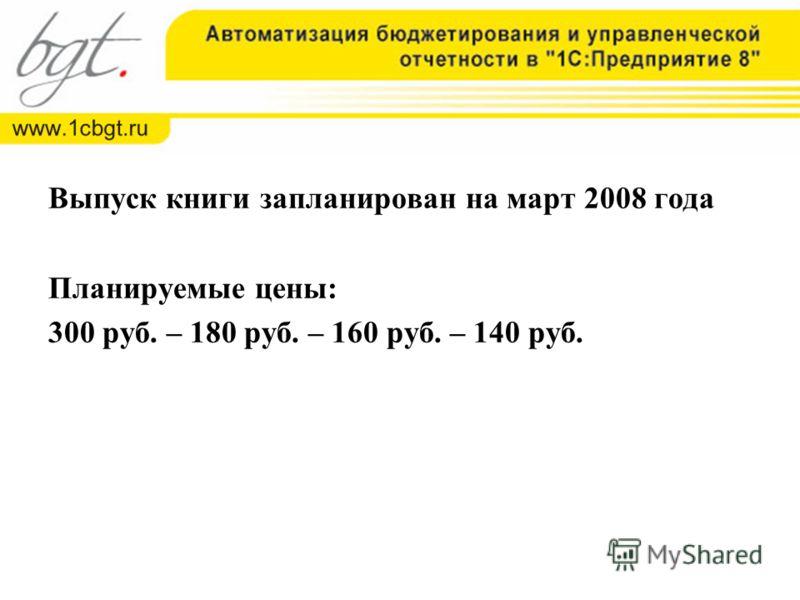 Выпуск книги запланирован на март 2008 года Планируемые цены: 300 руб. – 180 руб. – 160 руб. – 140 руб.