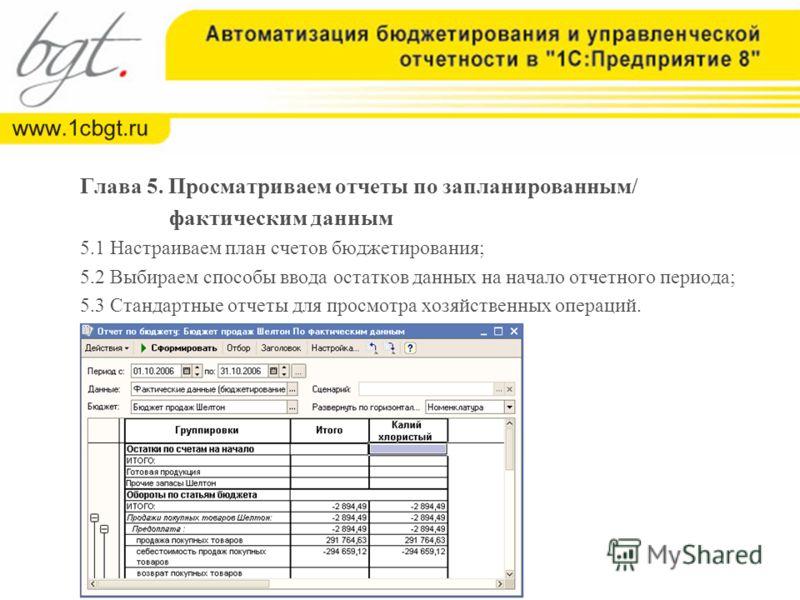«Автоматизация бюджетирования и управленческой отчетности в «1С: Предприятие 8» Глава 5. Просматриваем отчеты по запланированным/ фактическим данным 5.1 Настраиваем план счетов бюджетирования; 5.2 Выбираем способы ввода остатков данных на начало отче