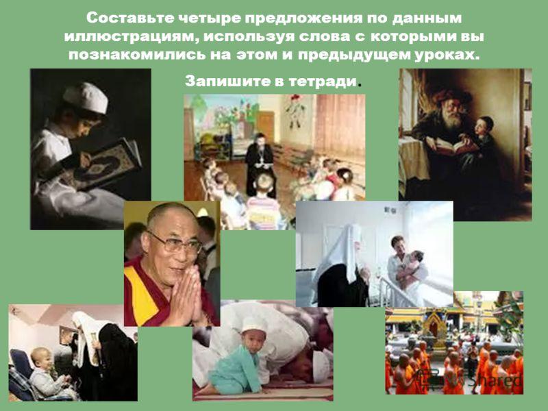 Хранители предания в религиях мира 15