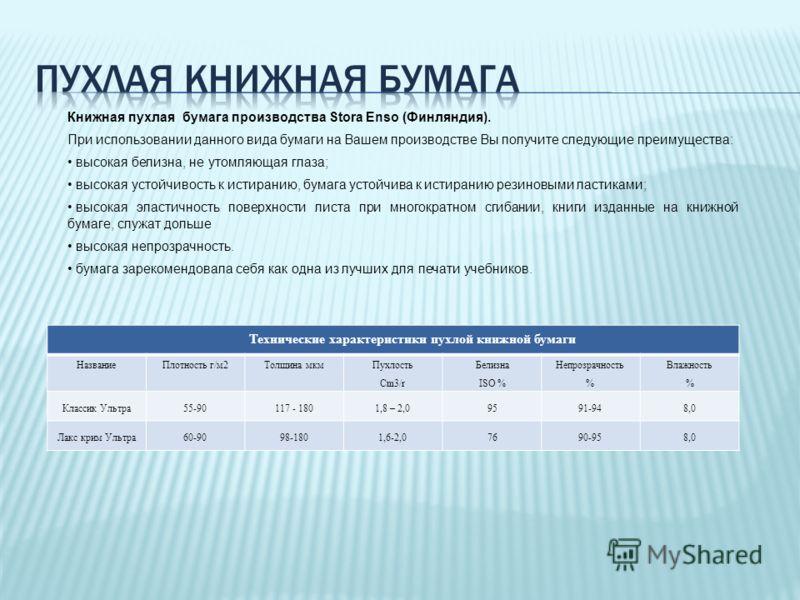 Технические характеристики пухлой книжной бумаги НазваниеПлотность г/м2Толщина мкм Пухлость Сm3/r Белизна ISO % Непрозрачность % Влажность % Классик Ультра55-90117 - 1801,8 – 2,09591-948,0 Лакс крим Ультра60-9098-1801,6-2,07690-958,0 Книжная пухлая б