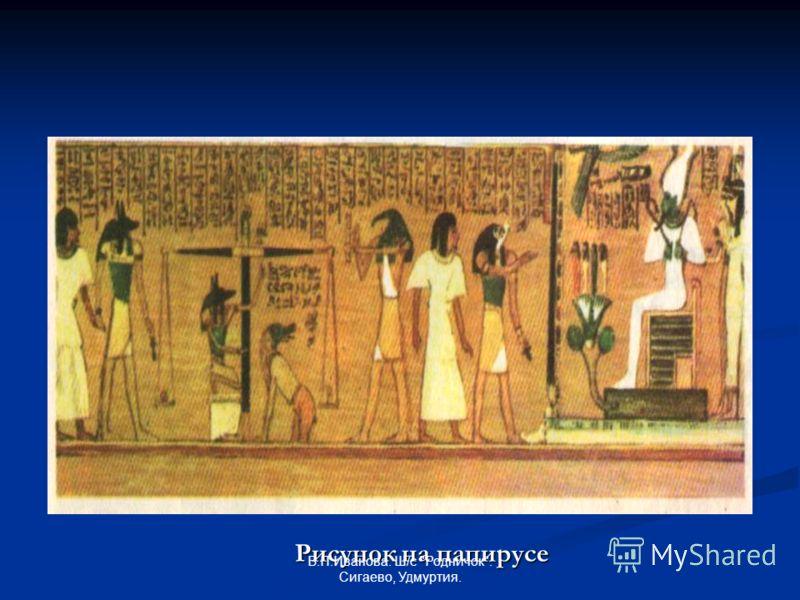 Рисунок на пергаменте Рисунок на пергаменте Рисунок на папирусе В.П.Иванова. Ш/с Родничок. Сигаево, Удмуртия.