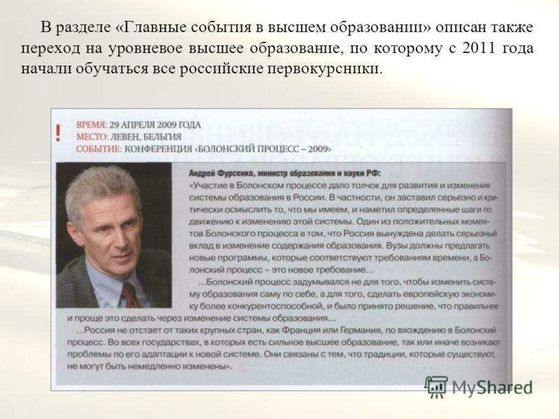 В разделе «Главные события в высшем образовании» описан также переход на уровневое высшее образование, по которому с 2011 года начали обучаться все российские первокурсники.