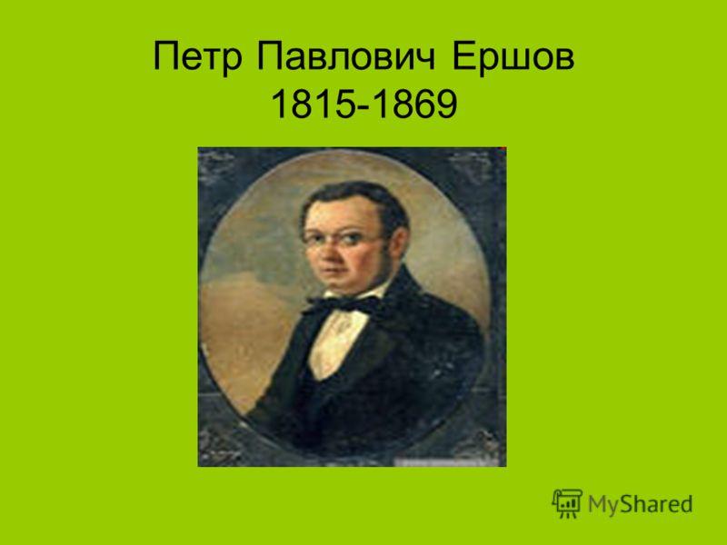 Петр Павлович Ершов 1815-1869