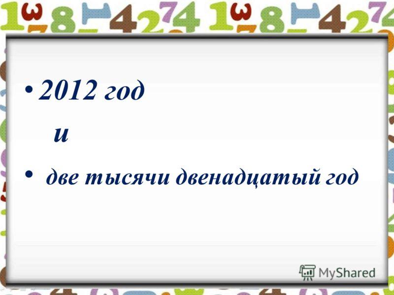 2012 год и две тысячи двенадцатый год