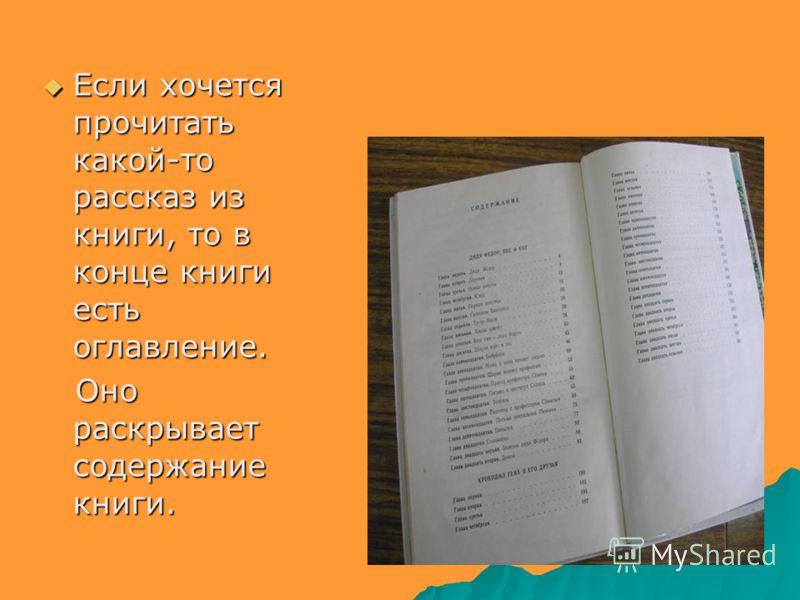 Если хочется прочитать какой-то рассказ из книги, то в конце книги есть оглавление. Если хочется прочитать какой-то рассказ из книги, то в конце книги есть оглавление. Оно раскрывает содержание книги. Оно раскрывает содержание книги.