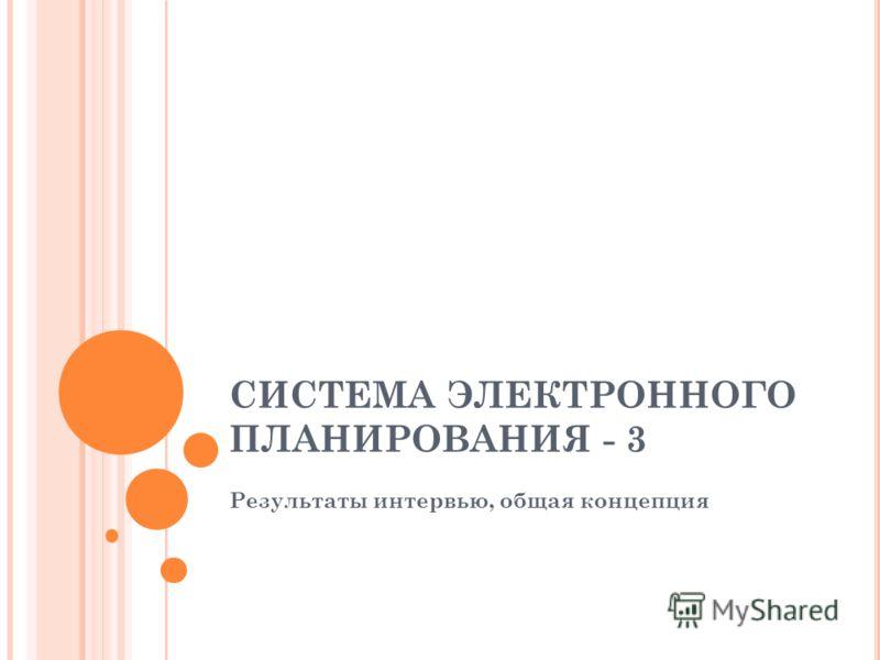СИСТЕМА ЭЛЕКТРОННОГО ПЛАНИРОВАНИЯ - 3 Результаты интервью, общая концепция