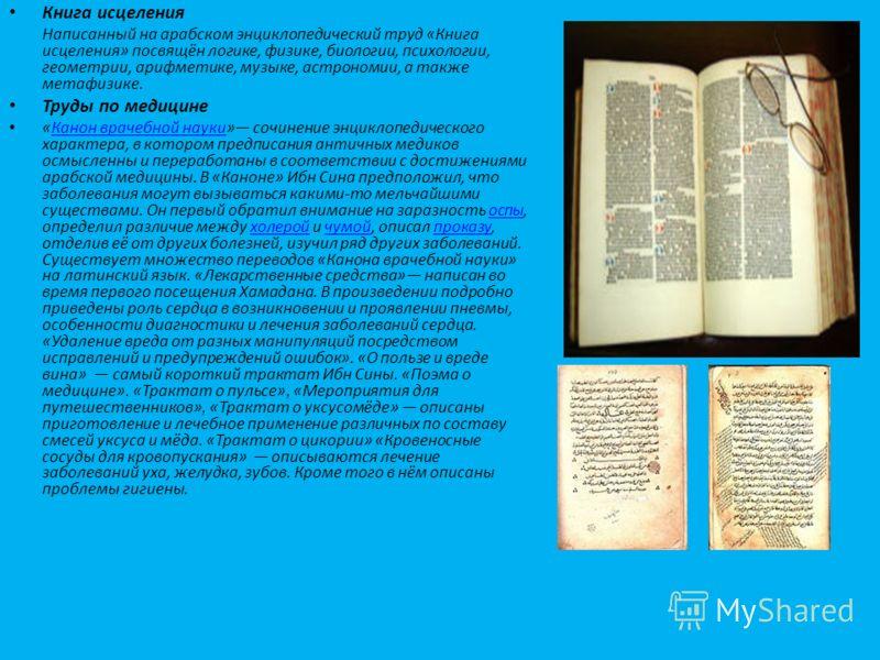 Особенное внимание схоластиков обратило на себя сочинение Авиценны о метафизике (служащее собственно комментарием к «Метафизике» Аристотеля). Авиценна