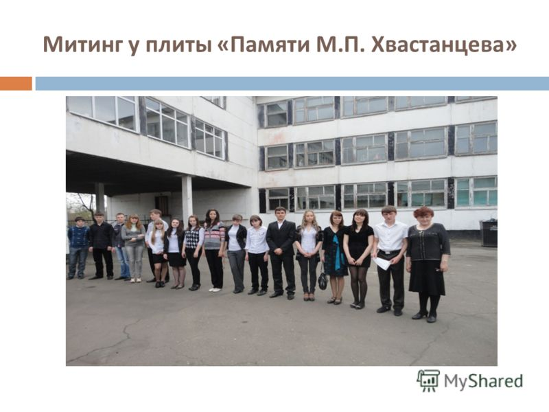 Митинг у плиты « Памяти М. П. Хвастанцева »