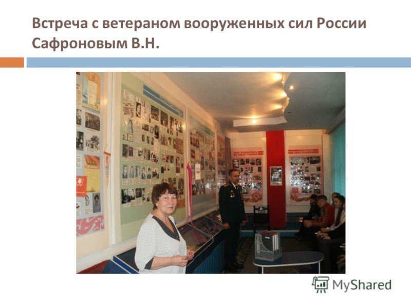 Встреча с ветераном вооруженных сил России Сафроновым В. Н.
