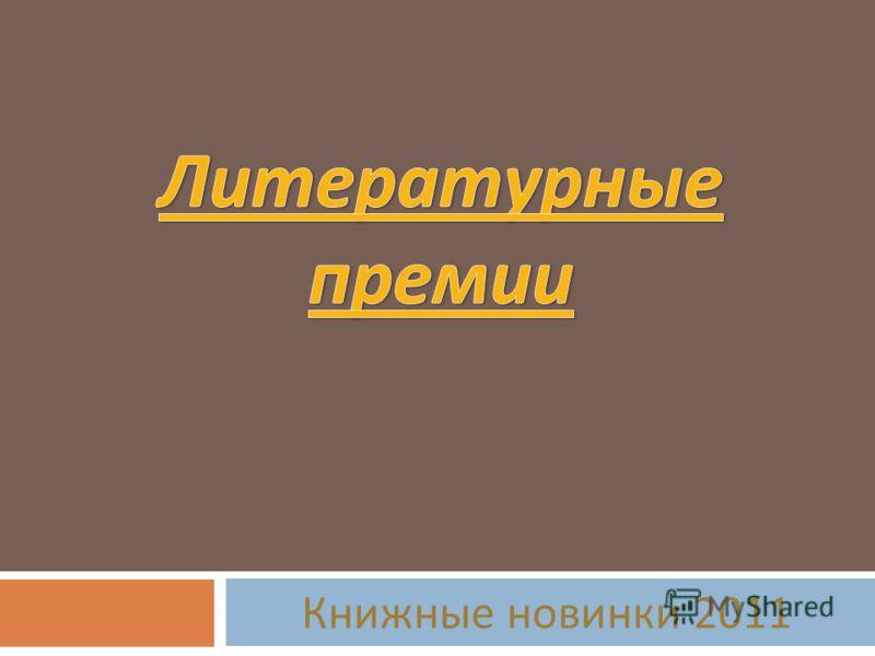 Книжные новинки 2011