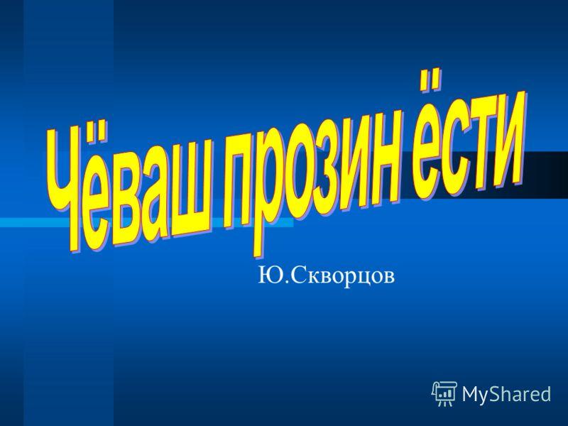 Ю.Скворцов