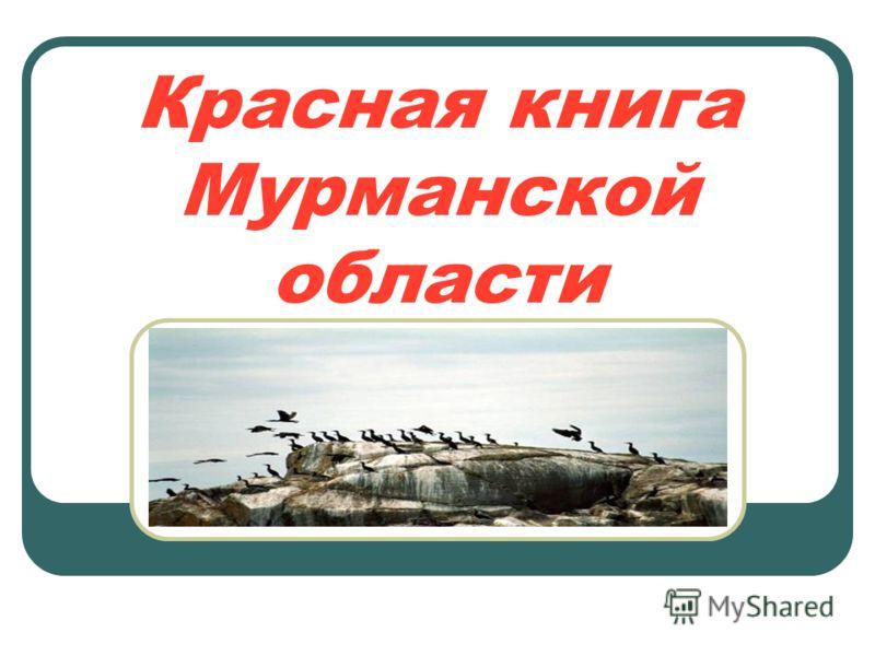 Красная книга Мурманской области