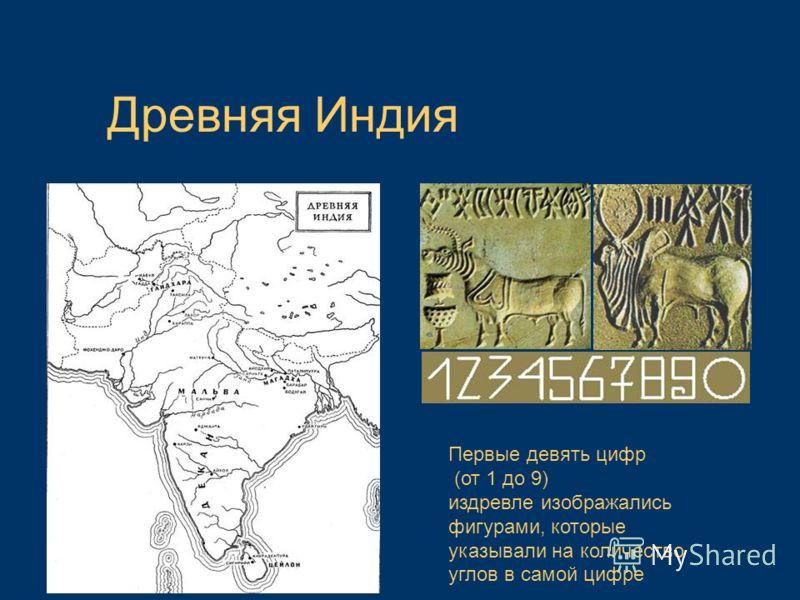 Древняя Индия Первые девять цифр (от 1 до 9) издревле изображались фигурами, которые указывали на количество углов в самой цифре