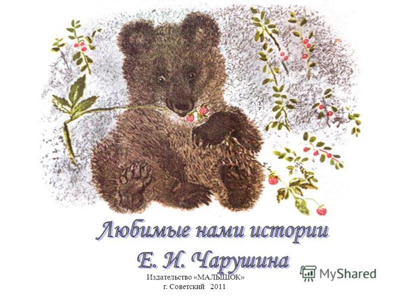 Издательство «МАЛЫШОК» г. Советский 2011