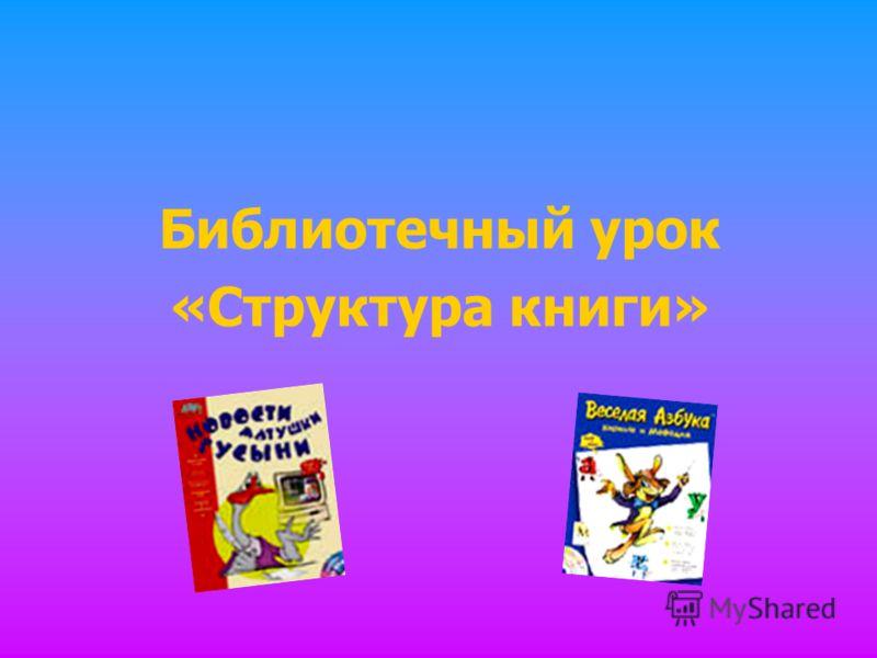 Библиотечный урок «Структура