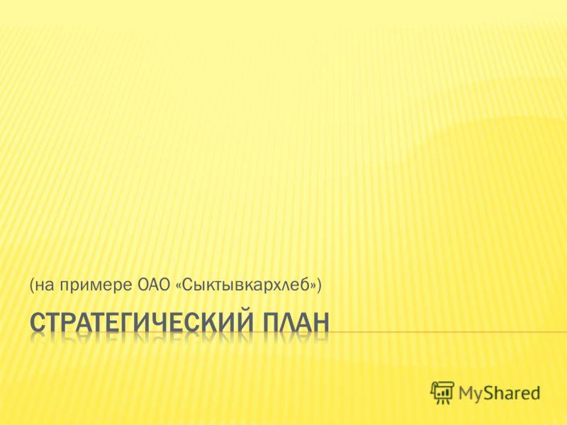 (на примере ОАО «Сыктывкархлеб»)
