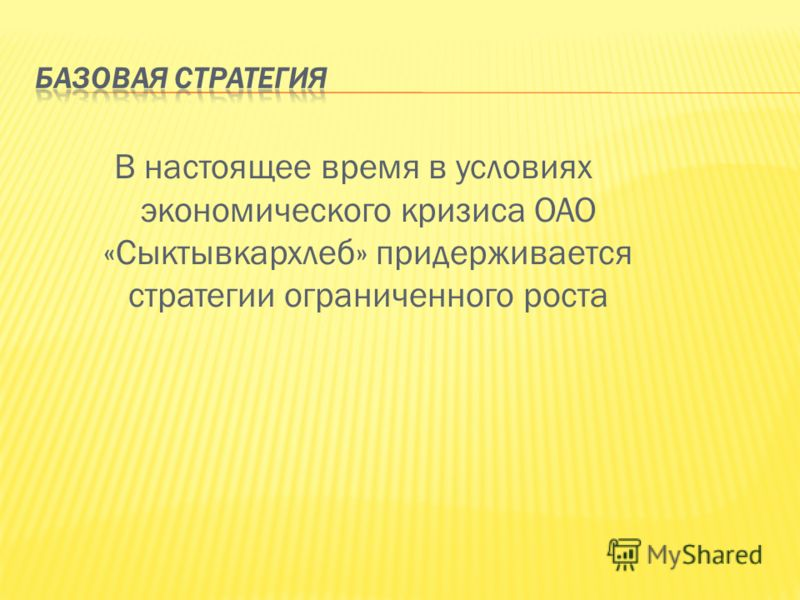 В настоящее время в условиях экономического кризиса ОАО «Сыктывкархлеб» придерживается стратегии ограниченного роста